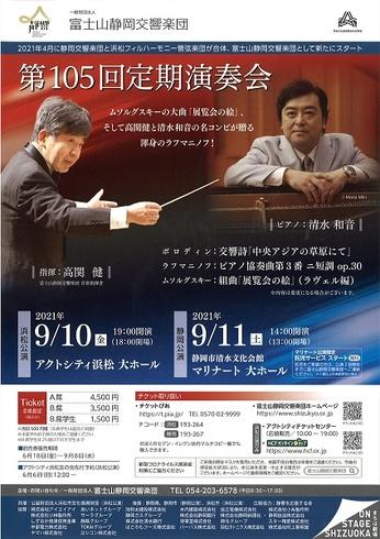 富士山静岡交響楽団 第105回定期演奏会 浜松公演