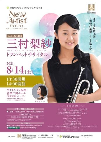 アクト・ニューアーティスト・シリーズ 2021 No.130 三村梨紗(トランペット)