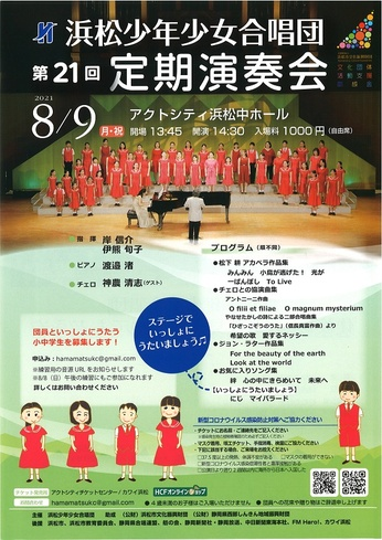 浜松少年少女合唱団 第21回定期演奏会