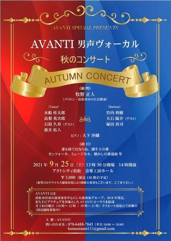 AVANTI 男声ヴォーカル  秋のコンサート