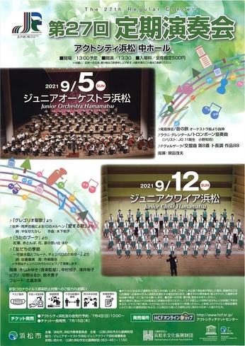 ジュニアオーケストラ浜松 第27回 定期演奏会