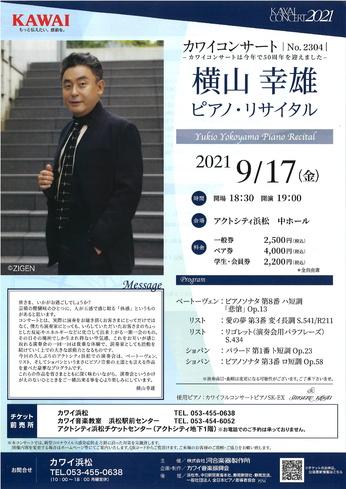 2021 カワイコンサート 横山幸雄ピアノリサイタル