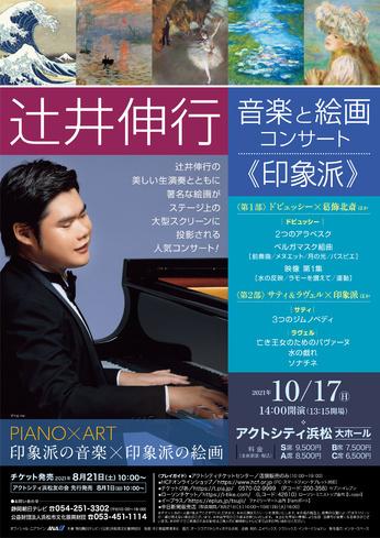 辻井伸行 音楽と絵画コンサート《印象派》