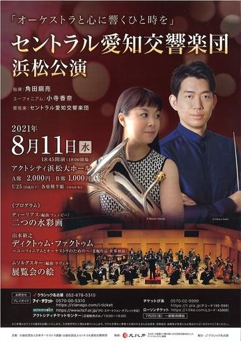 ~オーケストラと心に響くひと時を~ セントラル愛知交響楽団 浜松公演