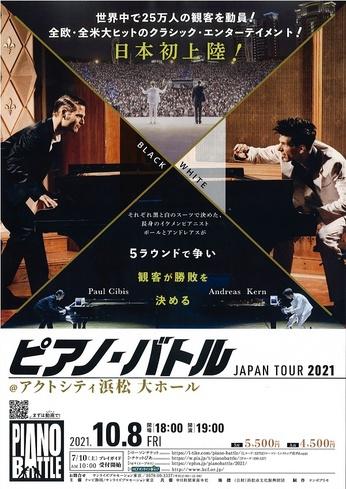 【公演中止】ピアノバトル JAPAN TOUR 2021