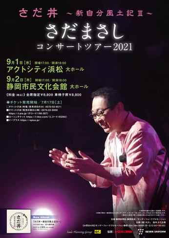 さだ丼 ~新自分風土記Ⅲ~ さだまさしコンサートツアー2021