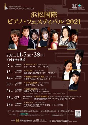 <あなたが審査員> 第11回浜松国際ピアノコンクール応募者によるリサイタル【第3日目】