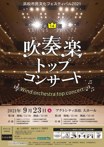 【開催中止】第14回 吹奏楽トップコンサート