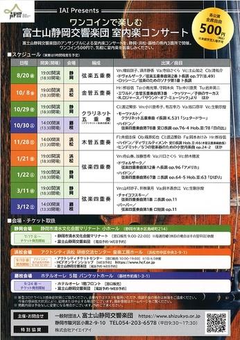 富士山静岡交響楽団「ワンコインで楽しむ 室内楽コンサート」木管五重奏