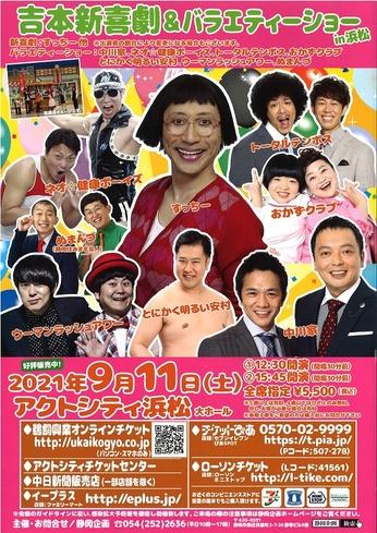 【公演中止】 吉本新喜劇&バラエティーショー in 浜松