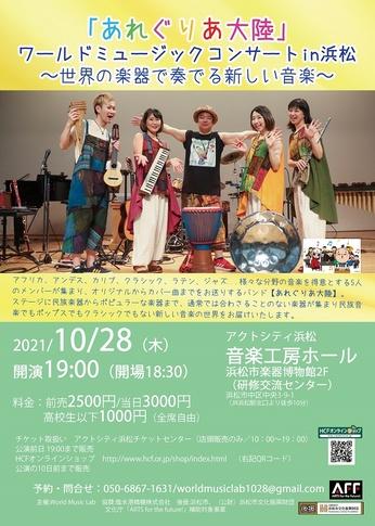 「あれぐりあ大陸」ワールドミュージックコンサート in 浜松