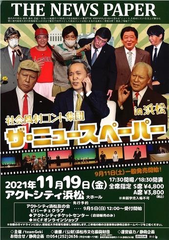 社会風刺コント集団 ザ・ニュースペーパー in浜松