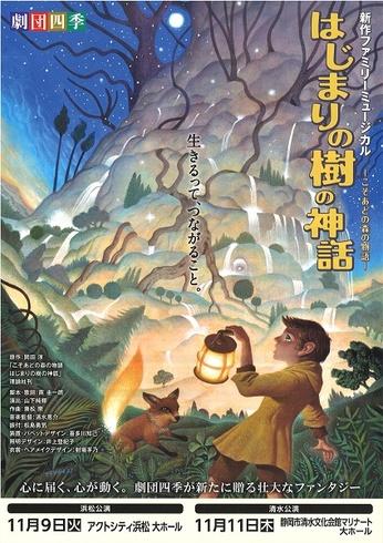 劇団四季新作ファミリーミュージカル 『はじまりの樹の神話~こそあどの森の物語~』