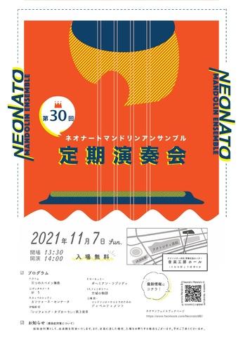 Neonato Mandolin Ensemble 第30回定期演奏会