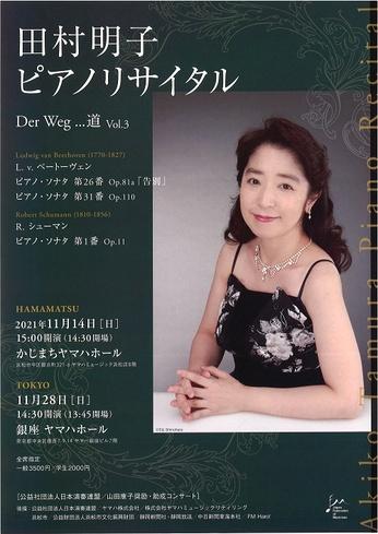 田村明子ピアノリサイタル Der Weg...道 vol.3