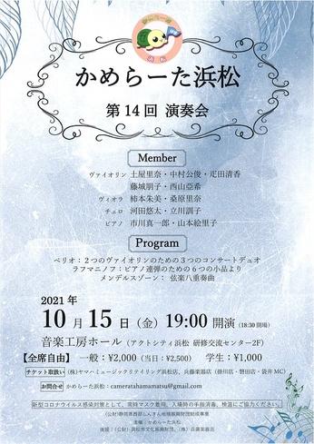 かめらーた浜松 第14回公演