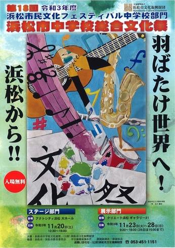 浜松市中学校総合文化祭