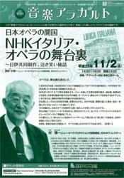 音楽アラカルト 第3回 日本オペラの開国 NHKイタリア・オペラの舞台裏