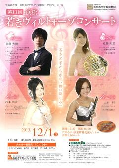 第11回 浜松 若きヴィルトォーゾコンサート