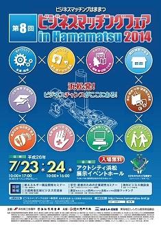 第8回ビジネスマッチングフェア in Hamamatsu 2014
