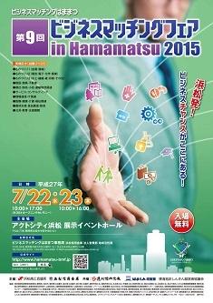 第9回ビジネスマッチングフェア in Hamamatsu 2015