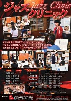 ジャズクリニック【3回目(1日目)】