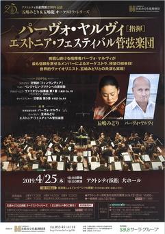 パーヴォ・ヤルヴィ指揮 エストニア・フェスティバル管弦楽団