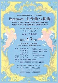 J.S.Bachの系譜シリーズNo.2 Beethoven ミサ曲ハ長調