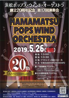 浜松ポップス・ウィンド・オーケストラ創立20周年記念 第17回演奏会