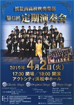 第43回 浜松西高校吹奏楽部 定期演奏会
