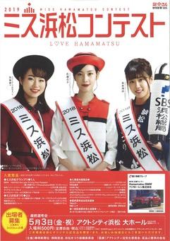 2019ミス浜松コンテスト