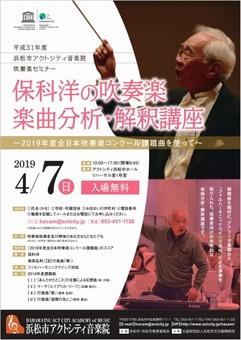 保科洋の吹奏楽楽曲分析・解釈講座 ~2019年度全日本吹奏楽コンクール課題曲を使って~