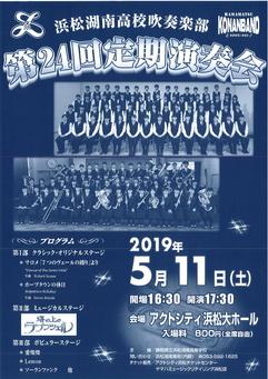 静岡県立浜松湖南高等学校吹奏楽部 第24回定期演奏会