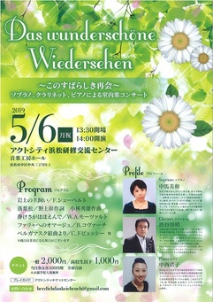 Das wunderschöne Wiedersehen ~このすばらしき再会~ ソプラノ、クラリネット、ピアノによる室内楽コンサート