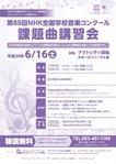 「第85回NHK全国学校音楽コンクール」課題曲講習会
