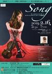 主催者育成セミナー【第11回】受講生企画コンサート Songヴァイオリンコンサート エレクトリックとアコースティックの煌めき