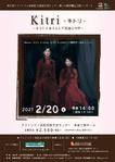主催者育成セミナー 第20期受講生企画コンサート Kitri~あなたを巻き込む不思議な世界~