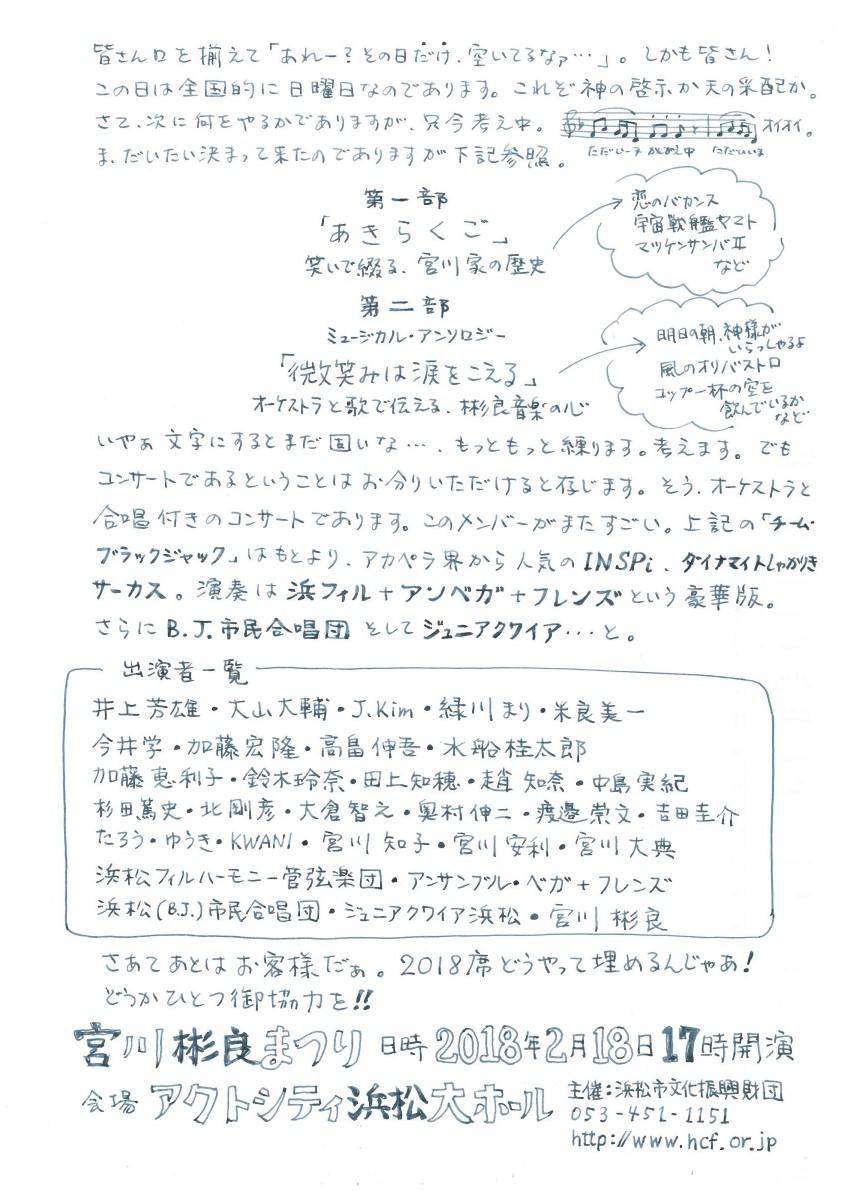 2018.2.18_miyagawa fes_ura_S.jpg