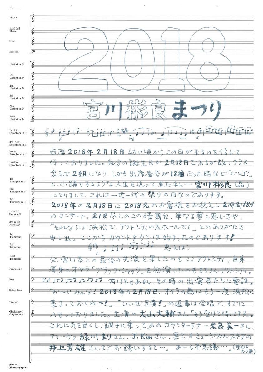 2018.2.18_miyagawa_fes_omote_S.jpg