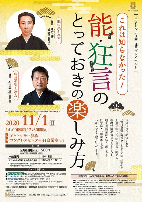 20201101_能・狂言のとっておきの楽しみ方(延期公演).jpg
