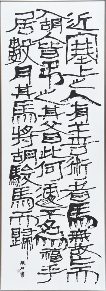 書道(鈴木菜月).jpg